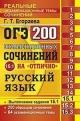ОГЭ Русский язык. 200 экзаменационных сочинений. Задание 15.1